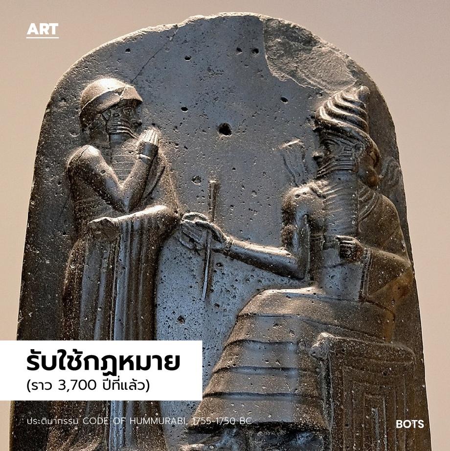 ประติมากรรม Code of Hummurabi, 1755-1750 BC