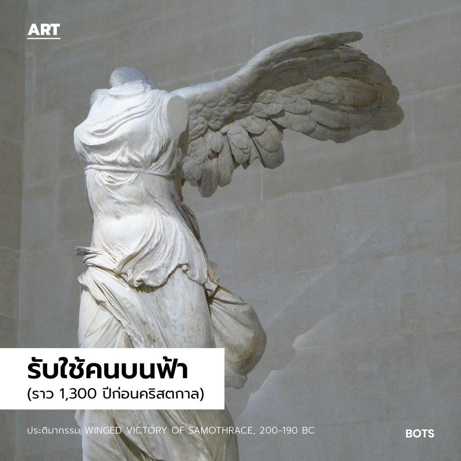 ประติมากรรม Winged Victory of Samothrace, 200-190 BC