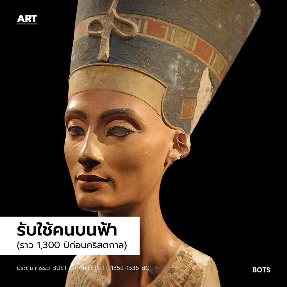 ประติมากรรม Bust of Nefertti, 1352-1336 BC