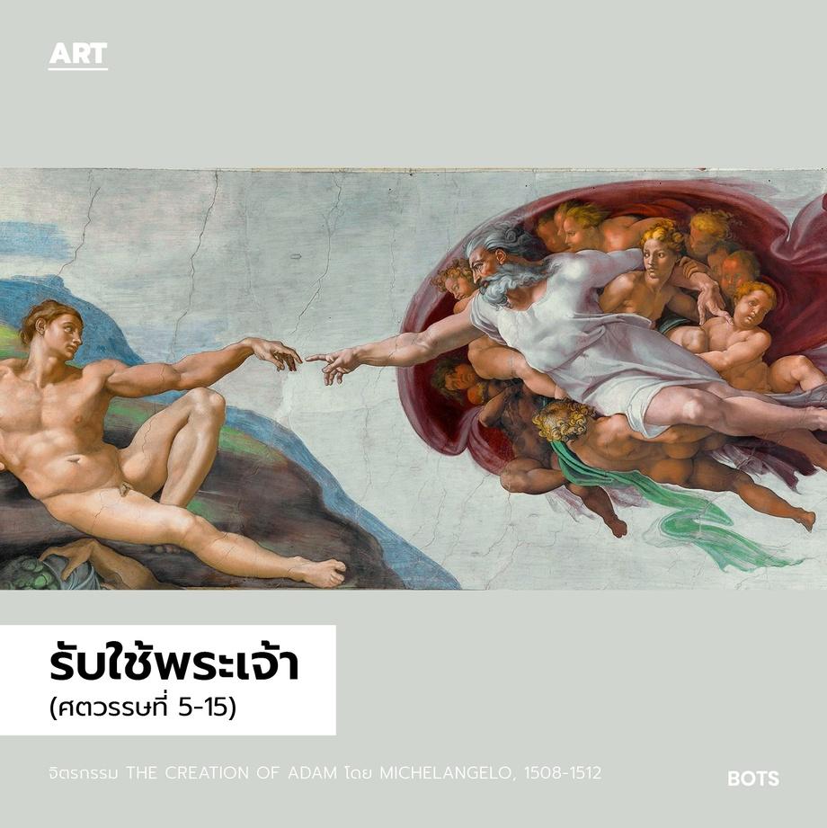 จิตรกรรม The Creation of Adam โดย Michelangelo, 1508-1512