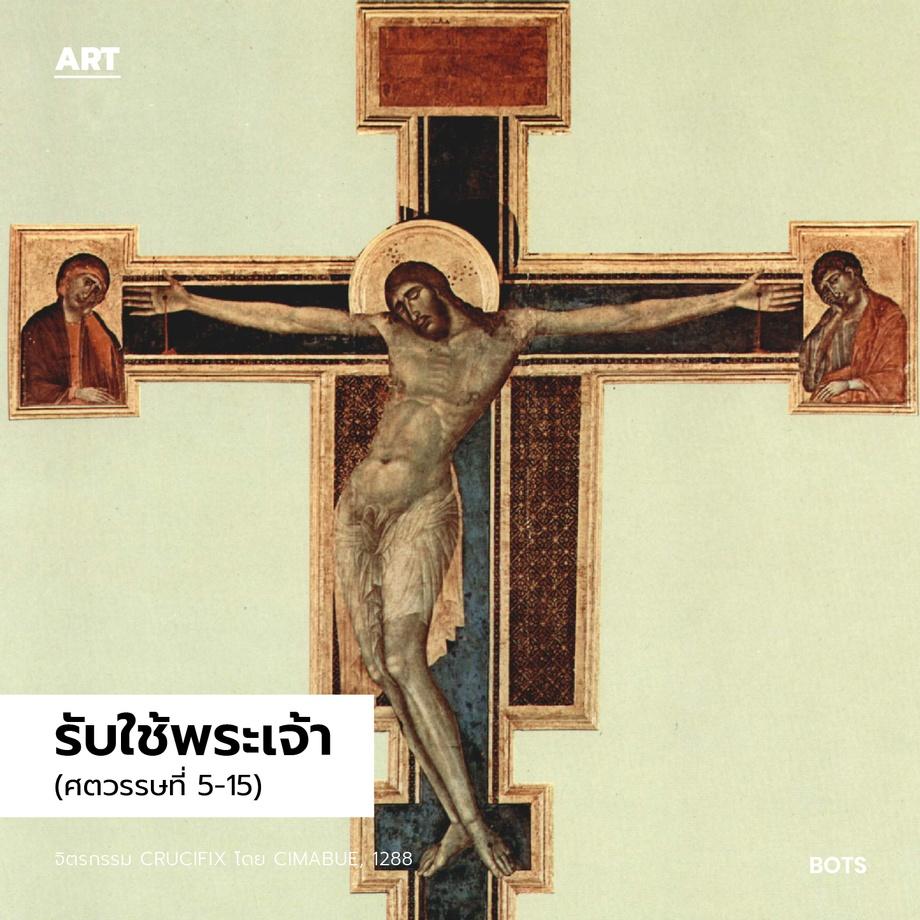 จิตรกรรม Crucifix โดย Cimabue, 1288