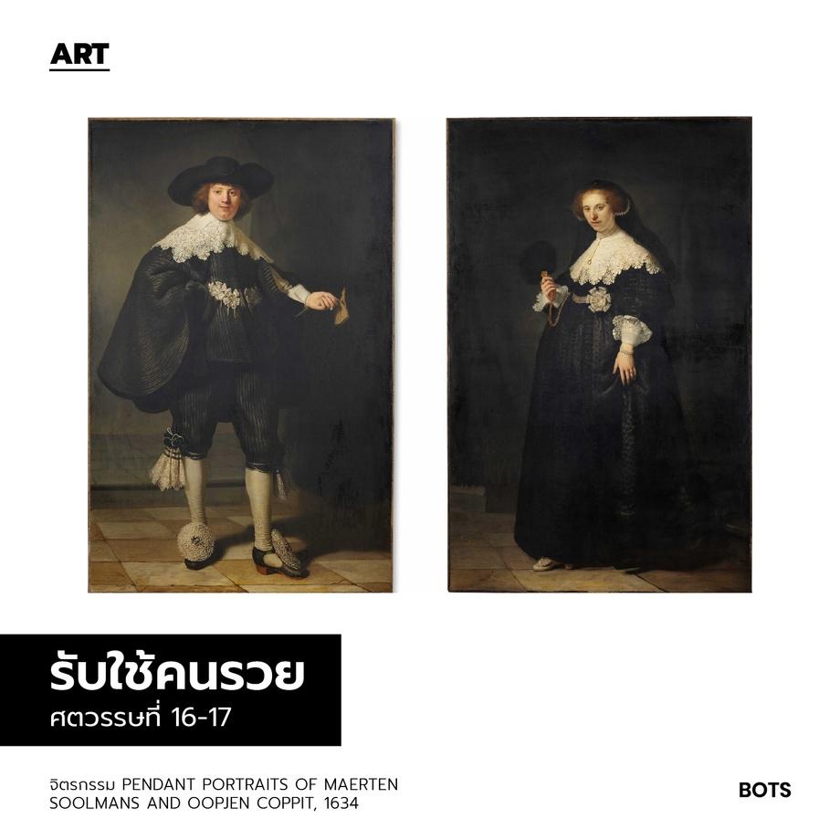 จิตรกรรม Pendant Portraits of Maerten Soolmans and Oopjen Coppit, 1634