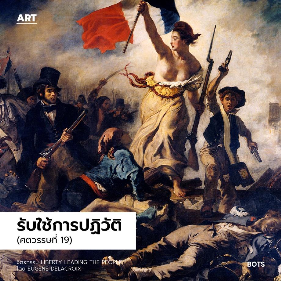 จิตรกรรม Liberty Leading the People โดย Eugene Delacroix