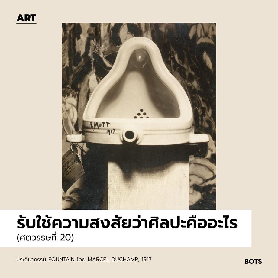 ประติมากรรม Fountain โดย Marcel Duchamp, 1917