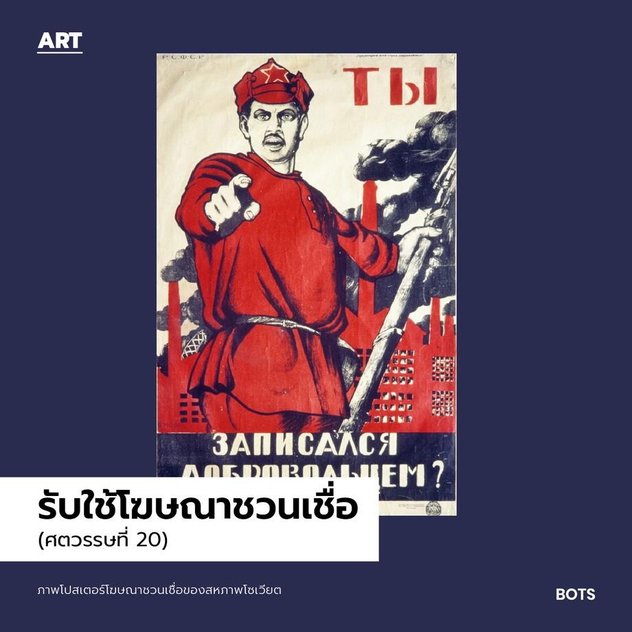 ภาพโปสเตอร์โฆษณาชวนเชื่อของสหภาพโซเวียต
