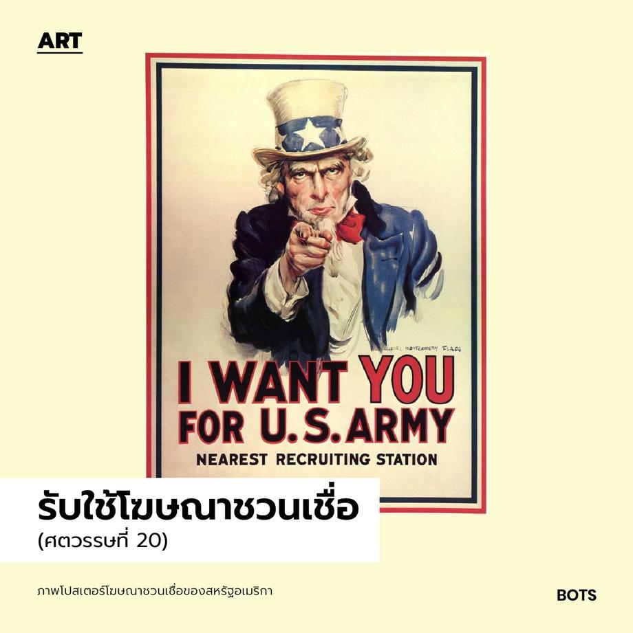 ภาพโปสเตอร์โฆษณาชวนเชื่อของสหรัฐอเมริกา