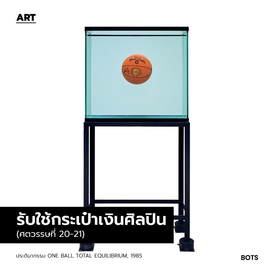 ประติมากรรม One Ball Total Equilibrium, 1985
