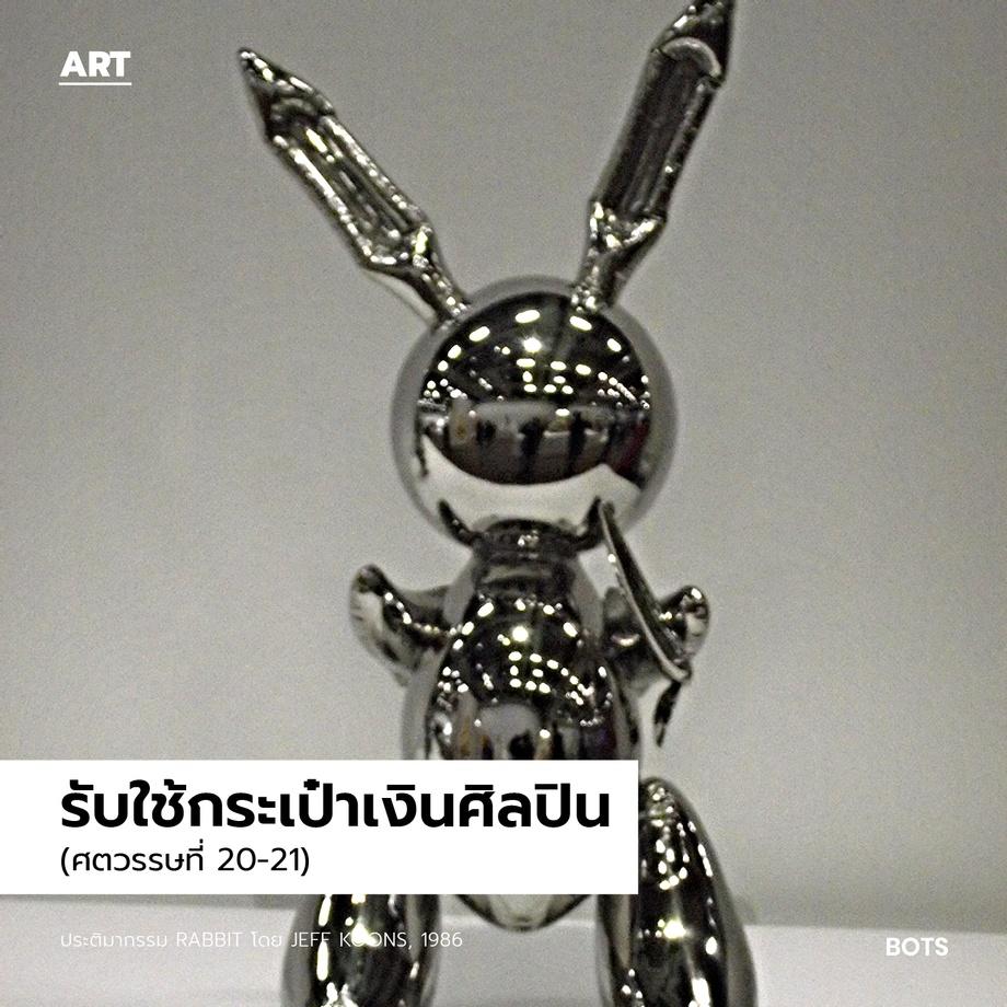 ประติมากรรม Rabbit โดย Jeff Koons, 1986