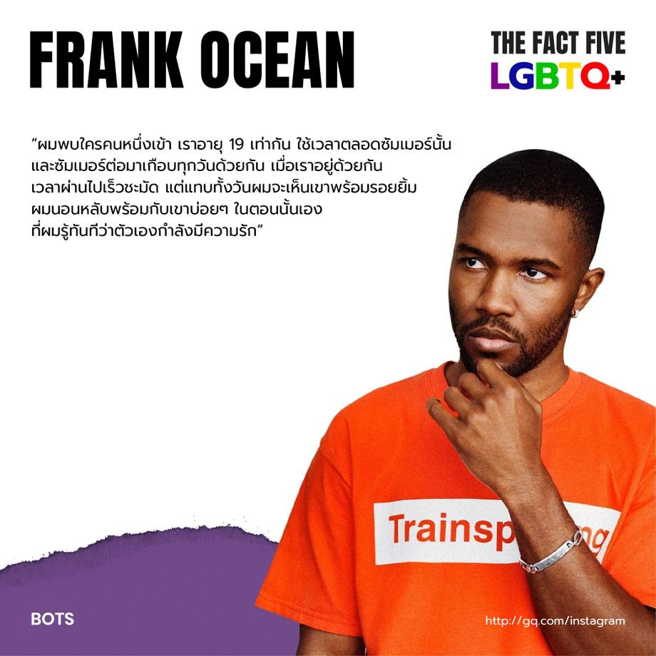 The Fact Five BOTS Frank Ocean